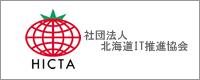 一般社団法人 北海道IT推進協会